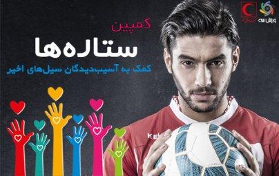 مهدی شریفی به کمپین ورزش سه پیوست