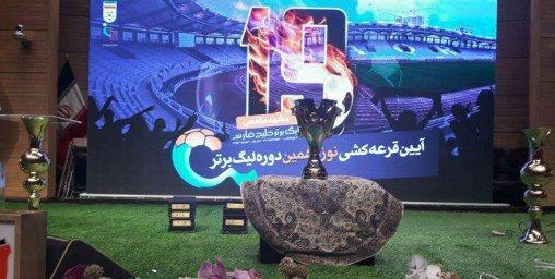 مراسم قرعهکشی نوزدهمین دوره لیگ برتر ایران