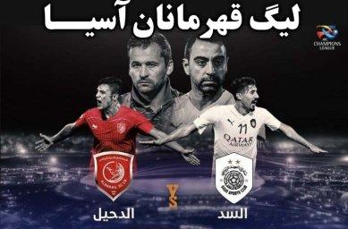 خلاصه بازی السد 3 - الدحیل 1 ( لیگ قهرمانان آسیا )