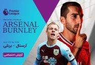 خلاصه بازی آرسنال 2 - برنلی 1 (گزارش اختصاصی)
