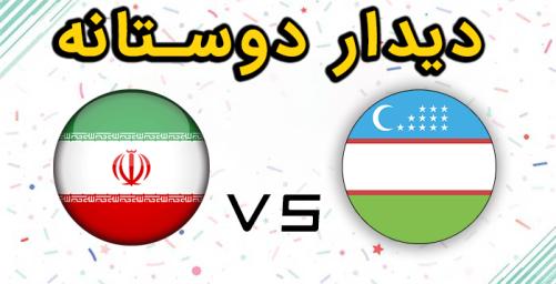 خلاصه بازی امید ازبکستان 1 - امید ایران 0