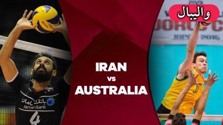 خلاصه والیبال ایران 1 - استرالیا 3