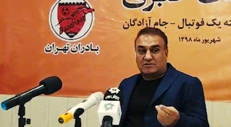 مصاحبه مطبوعاتی فرهاد کاظمی سرمربی بادران