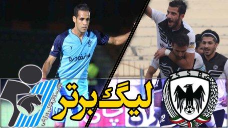 خلاصه بازی شاهین شهرداری بوشهر 1 - پیکان 1