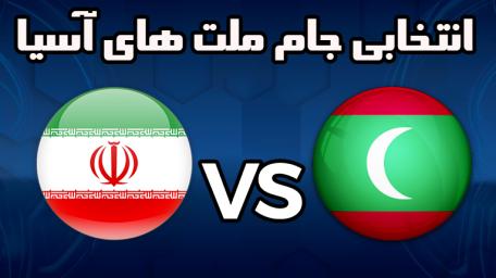 خلاصه بازی ایران 13 - مالدیو 0 (زیر 16 سال)