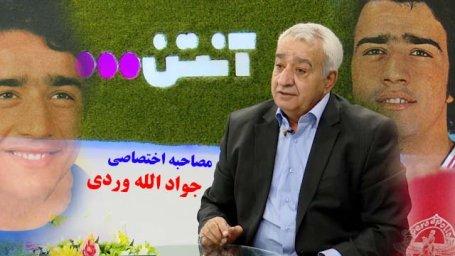 مصاحبه جذاب و  اختصاصی آنتن با جواد الله وردی