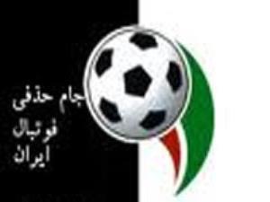 محرومان مرحله یک چهارمنهایی جام حذفی