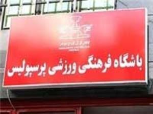 اعتراض پرسپولیس به تصمیم کمیته انضباطی