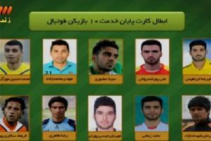 اسامی 10 بازیکنِ سرباز فوتبال اعلام شد