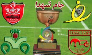 تاریخ برگزاری جام شهدا مشخص شد
