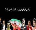 فرنگی کاران ایران در المپیک ۲۰۱۲ لندن