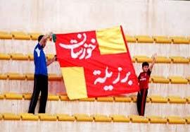 خوزستان برزیلته !