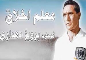بیست و هفتمین سالگرد بزرگداشت زنده یاد پرویز دهداری