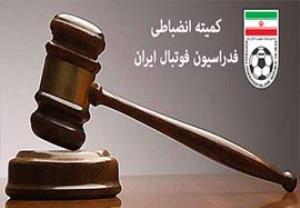 رای کمیته انضباطی در خصوص اتفاقات دربی
