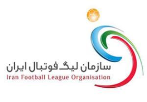 واکنش سازمان لیگ به اظهارات رضایی