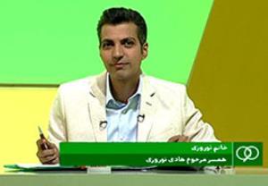 گفتگو تلفنی با همسر کاپیتان هادی نوروزی