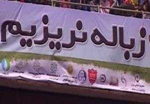 ورزشگاه آزادی کثیف ترین نقطه تهران در دربی 82