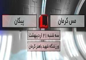 خلاصه بازی مس کرمان 1-2 پیکان