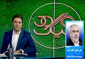 صحبتهای مدیریتی فتح الله زاده و آذری در مورد یورو2016