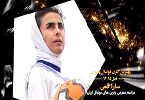 اهدای جایزه خانم گل فوتبال ایران