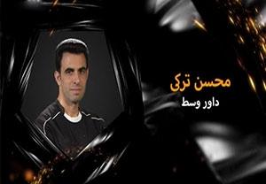 ترکی بهترین داور فوتبال ایران شد