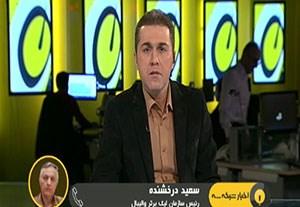دلیل حذف پارسه از لیگ برتر از زبان درخشنده