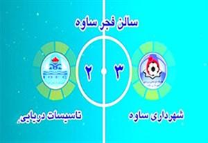 خلاصه فوتسال شهرداری ساوه 3-2 تاسیسات دریایی