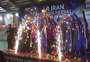 قهرمانی تیم حفاری در لیگ برتر فوتسال بانوان