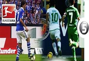 5 گل به یادماندنی بازیکنان لاتین زبان در بوندسلیگا