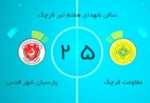خلاصه فوتسال مقاومت قرچک 5-2 پارسیان شهر قدس
