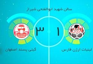 خلاصه فوتسال ارژن شیراز 1-3 گیتی پسند