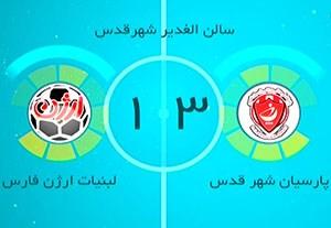 خلاصه فوتسال پارسیان شهر قدس 3-1 ارژن شیراز