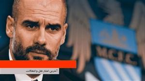پنجره | 11 تیر 1396 (آخرین اخبار و شایعات نقل و انتقالات فوتبال)