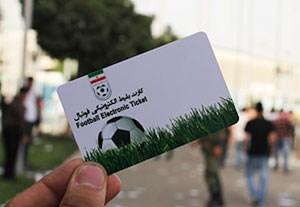 مشکلات بلیط فروشی الکترونیک در هفته اول لیگ برتر
