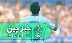 خبرچین | ۵ شهریور: جزئیات رکورد مسی و پولهای نجومی لیگ برتر
