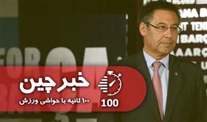 خبرچین | ۱۱ شهریور: مدیر عامل بارسلونا در آستانه اخراج