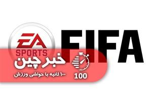 خبرچین | ۱۵ شهریور: خداحافظی با گزارشگر معروف بازیهای فیفا