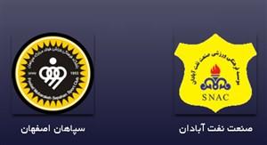 خلاصه بازی سپاهان 0-1 صنعت نفت آبادان