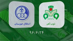 حواشی بازی ذوب آهن_استقلال خوزستان