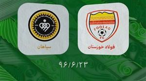 سپاهان - فولاد خوزستان از نگاهی دیگر