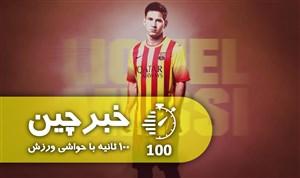 خبرچین | ۳۰ شهریور: بهترین گل مسی در نیوکمپ و فرگوسن در امارات