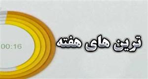 ترین های هفته پنجم لیگ برتر ایران 98-97