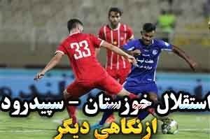 بازی استقلال خوزستان - سپیدرود از نگاهی دیگر