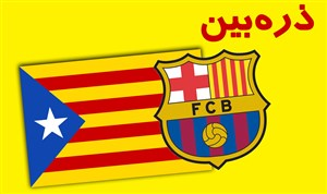 ذره بین | داستان اول اکتبر بارسلونا؛ همه چیز در مورد جنجال کاتالونیا