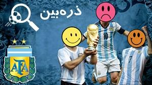 ذره بین | مسی هنوز در این لیست جایی ندارد! 3 بازیکن نماد تیم ملی آرژانتین!