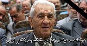 در گذشت عباس زندی پیشکسوت کشتی ایران