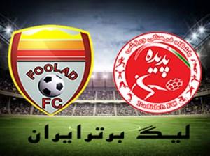 خلاصه بازی پدیده مشهد 2 - فولاد خوزستان 2