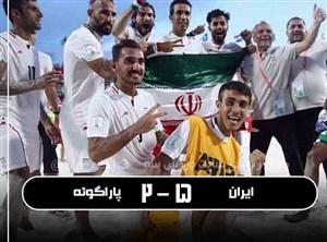 خلاصه  فوتبال ساحلی ایران 5  - پاراگوئه  2
