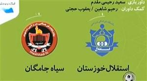 پیش بازی استقلال خوزستان - سیاه جامگان
