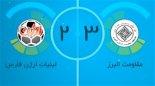 خلاصه فوتسال مقاومت البرز 3- ارژن شیراز 2